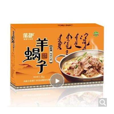 蒙都 香辣羊蝎子熟食 1.2kg/盒 加热即食