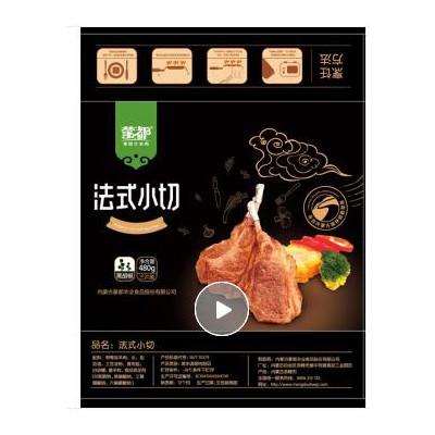 蒙都 羔羊法式羊排 480g 微调理腌制羊排