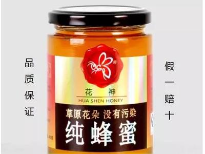 热卖花神纯蜂蜜 草原花朵 正宗蜂蜜 零添加 包邮