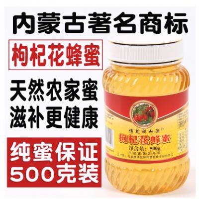 【枸杞花蜂蜜】博然祥和源品牌纯天然农家滋补蜜无添加500克装