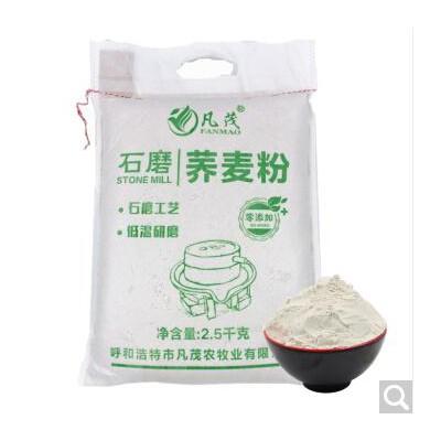 凡茂 18年新荞麦面粉 石磨荞麦粉 内蒙古赤峰原产杂粮 米面杂粮2.5kg