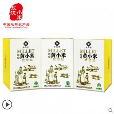 【敖汉小米500g*3】 禾为贵 内蒙古特产赤峰黄小米月子米 3盒/组
