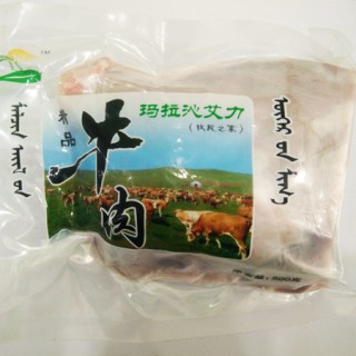 玛拉沁艾力绿色牛肉 48小时排酸 牛柳 500g