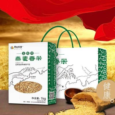 阴山优麦3kg燕麦香米
