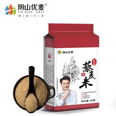 阴山优麦500g藜麦米