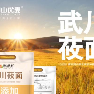 阴山优麦4kg莜面