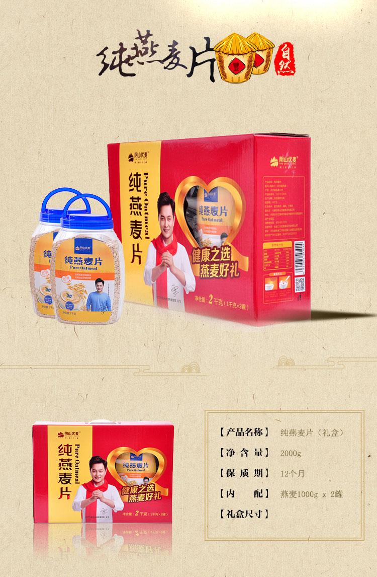 燕麦片礼盒_02