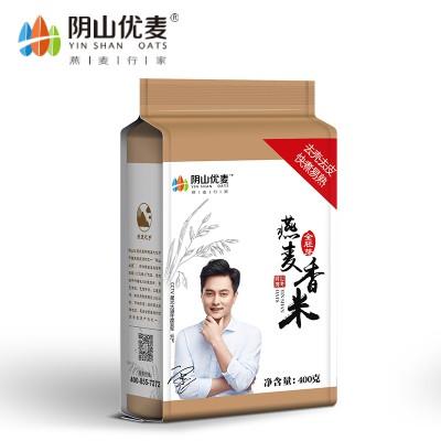 阴山优麦400g燕麦香米