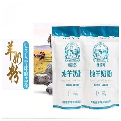 雅曼苏纯羊奶粉中老年学生女士全脂无添加无糖补高钙200g儿童内蒙羊奶粉袋装200g*1