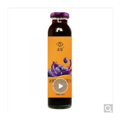 冰臻 大兴安岭野生蓝莓原浆果汁