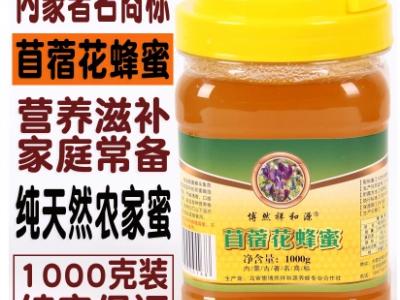 苜蓿花蜂蜜博然祥和源纯天然营养滋补农家自产真品纯蜜1000克