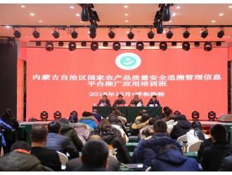 内蒙古自治区国家农产品质量安全追溯管理信息平台推广应用培训结业