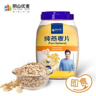 阴山有卖1kg即食(即食)燕麦片—桶装