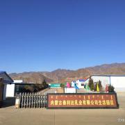 内蒙古泰利达乳业有限公司