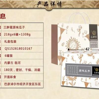 三胖蛋原味瓜子中端礼盒(白礼盒)