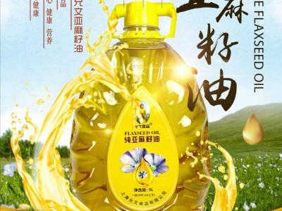 允文亚麻籽油