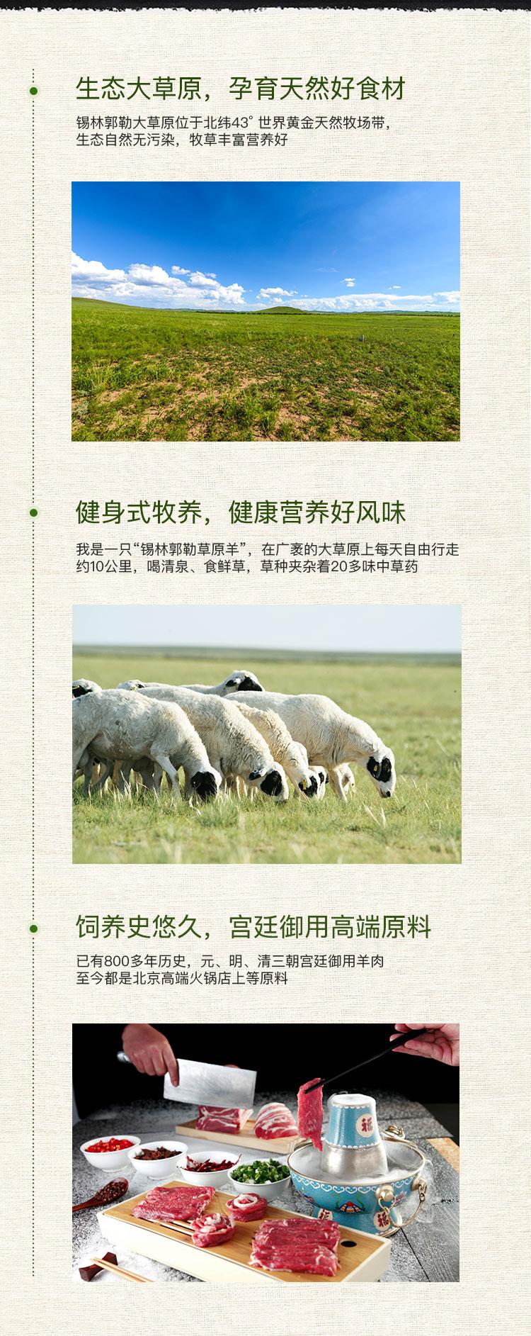 羊杂详情页-_03