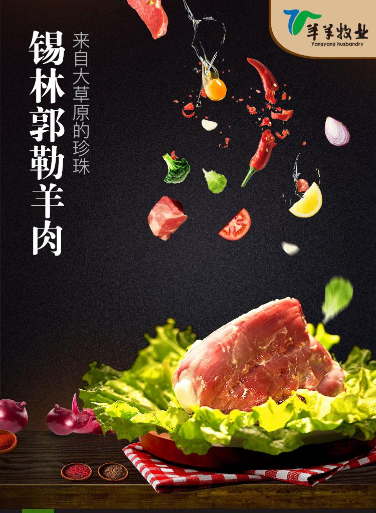 0829羊肉详情页-改_01