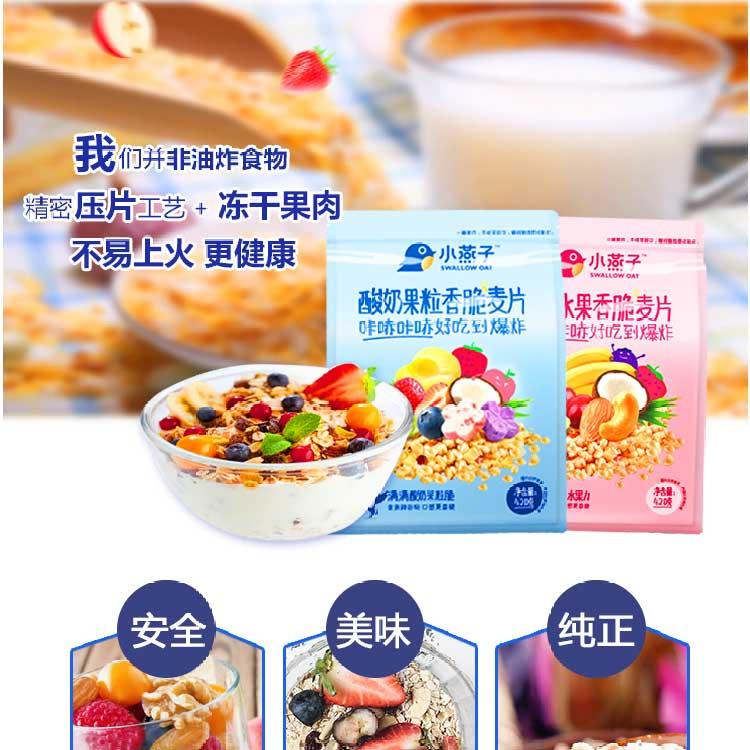 香脆麦片750切片-07
