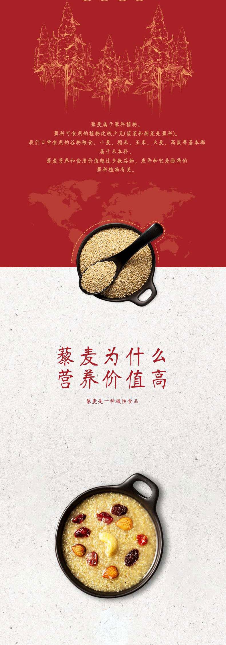500g藜麦米详情页_05