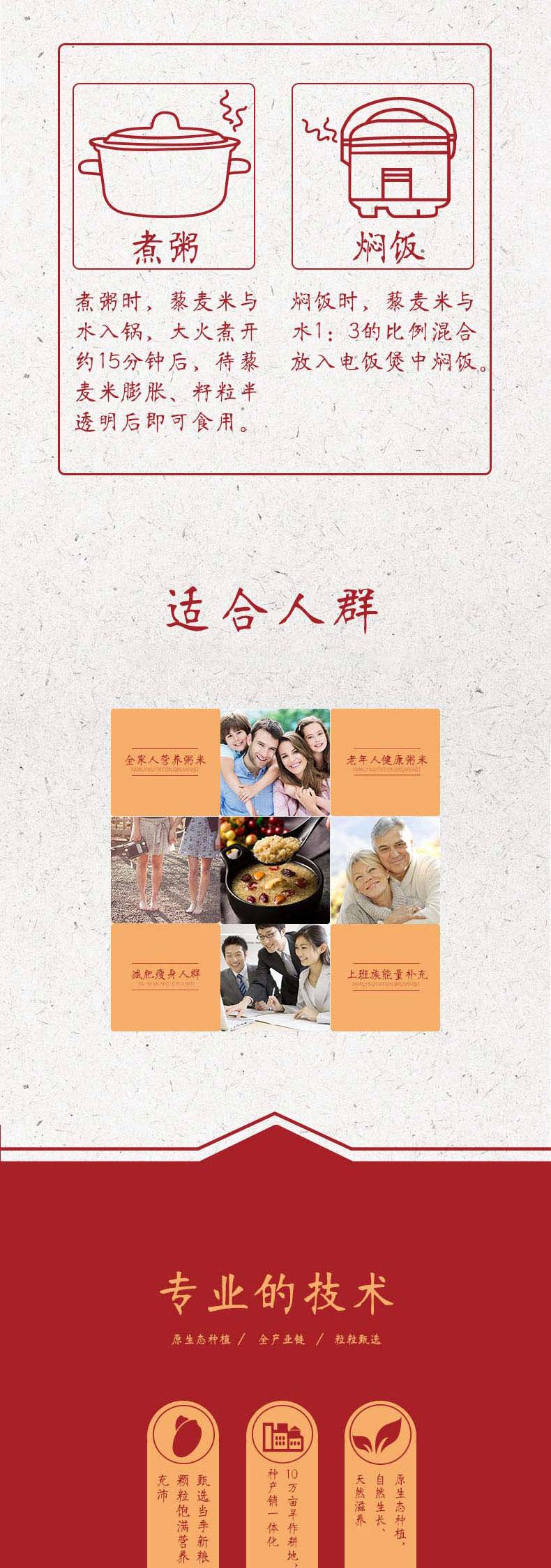 500g藜麦米详情页_09