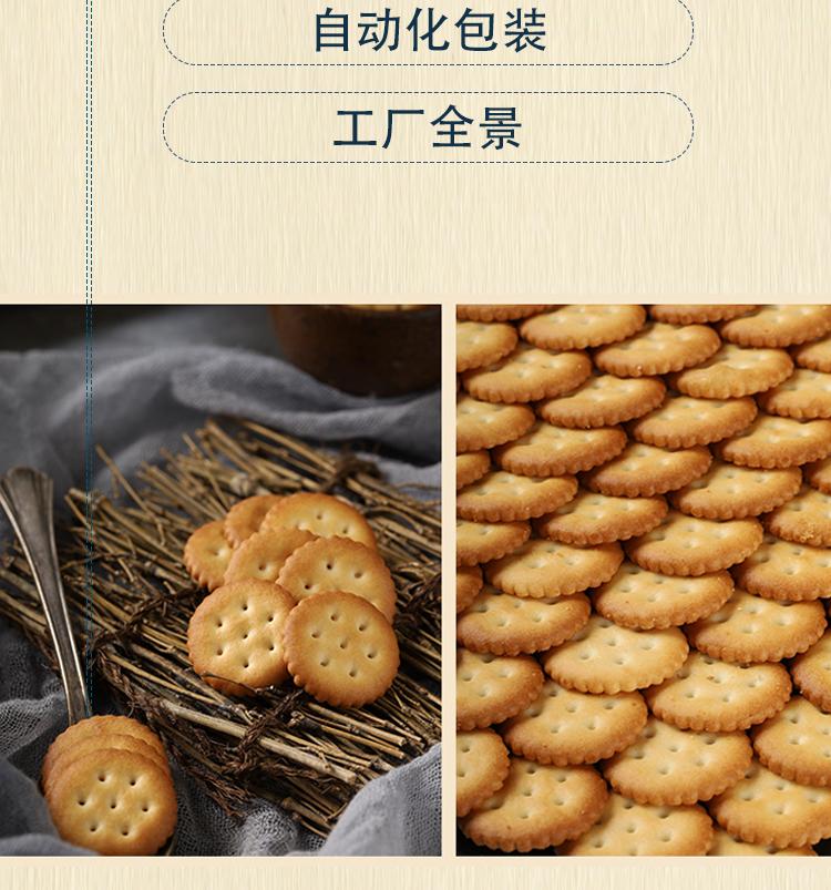 饼干_06