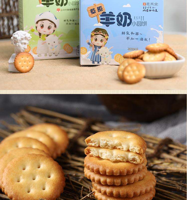 饼干_08