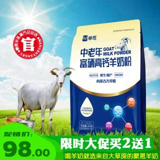 蒙恩羊乳企业店蒙恩中老年富硒高钙羊奶粉400g袋装无糖老年人奶粉