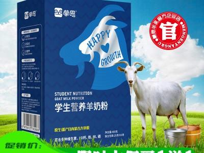 蒙恩羊乳蒙恩学生营养羊奶粉400g盒装独立包儿童中学生补钙山羊奶