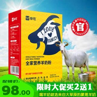 蒙恩羊乳企业店蒙恩全家营养羊奶粉400g盒装山羊奶粉补钙铁锌奶粉