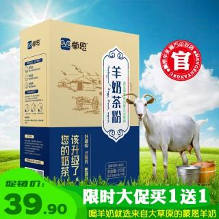 蒙恩羊乳企业店蒙恩375g羊奶茶粉冲调早餐咸味蒙古奶茶独立15条装