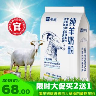 蒙恩羊乳企业店300g纯羊奶粉电商款成人奶粉中老年全脂无糖羊奶粉