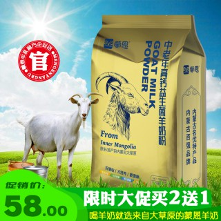 内蒙古羊奶粉蒙恩中老年高钙益生菌配方羊奶粉350g全脂无添加蔗糖