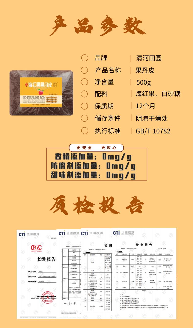 500g果丹皮产品特点编辑页第七张