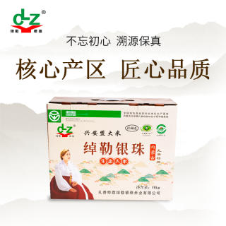 兴安盟大米 绰勒银珠 鱼稻共生绿色大米10kg装 棕箱20斤