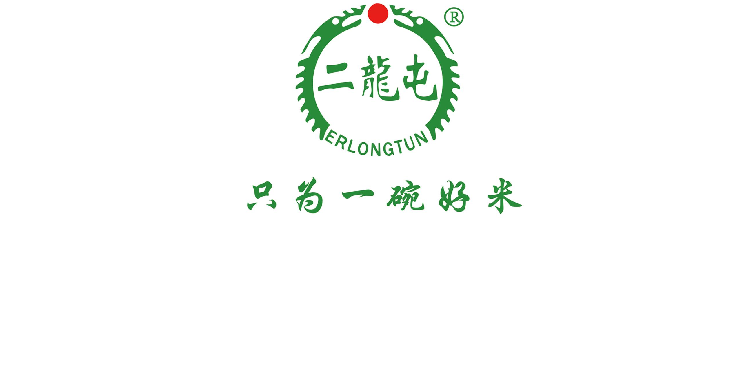 内蒙古锦源二龙屯电子商务有限责任公司