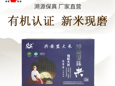 兴安盟大米 绰勒银珠 鱼稻共生有机大米5kg装 金典10斤